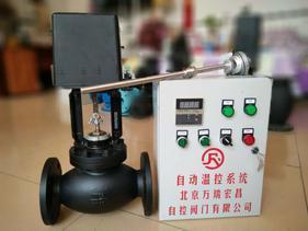 电动温控阀