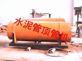 霸州新型水泥顶管机,500T水泥管顶管机,大型水泥顶管机