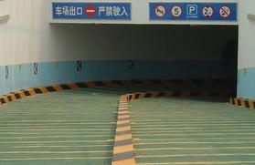 张家港防滑坡道/张家港止滑车道地坪