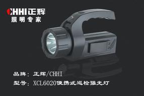 便携式巡检强光灯XCL6020巡检强光灯强光灯探照灯