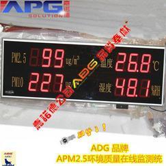 室内环境PM2.5检测仪