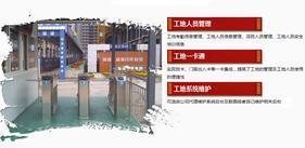 贵阳工地实名制人员管理系统