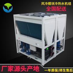 瑞驰直销中央空调风冷模块式冷热水机组 空气能模块式冷热水机组