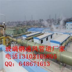 耐高温通风管道 DN900玻璃钢通风管道 安装快捷