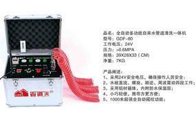 管道夫GDF—X80家用水管清洗机 脉波清洗