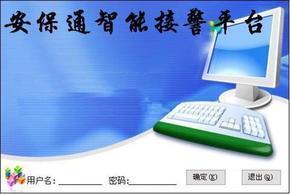 深圳广安电子视频联网报警平台特色