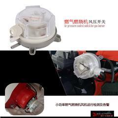 燃烧机、燃烧器保护 风压开关