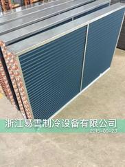 蒸发器、冷风机、空调机组表冷器、制冷机组