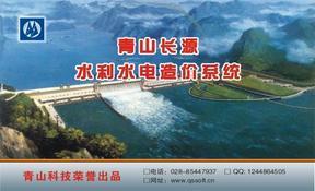 青山长源水利水电造价软件