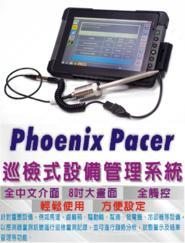 PhoenixPacer巡检式设备管理系统