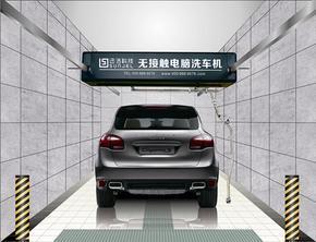 迅洁节能环保型智能洗车机