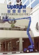 折臂升降机,曲臂升降台,高空作业平台,液压升降机,普雷斯特升降机