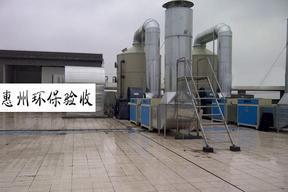 惠州绿维环保公司专业代办环评手续/环保验收/排污许可证