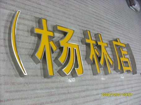 高档led发光字图片