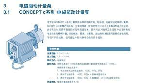 普罗名特计量泵CONC0806PP1000A000加药计量泵