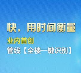 广联达BIM安装算量软件GQI2015