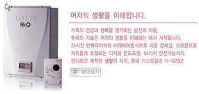 韩国乐天16BIT燃气壁挂炉Hi-Q200系列