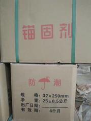 来宾铁路道钉锚固剂 南宁优质锚固剂批发高和牌厂家