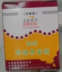 北京303界面剂