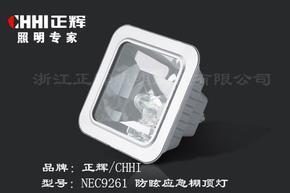 NEC9261防眩应急棚顶灯(节能、环保)