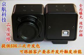 新款直销36万像素CMOS黑白工业相机USB2.0接口提供SDK二次开发