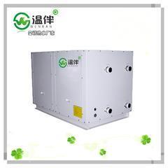 温伴中央空调,别墅式低温采暖机,节能环保地源热泵。
