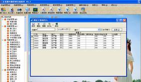 外贸验厂考勤软件全易通AB账帐系统