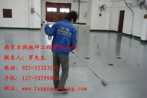 南京防尘地面漆(耐磨型)方润环氧地面油漆
