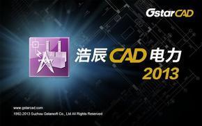 浩辰CAD电力软件