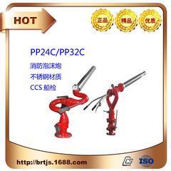 PPC空气泡沫消防炮
