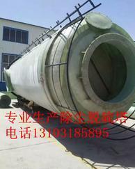 DN4000高15米砖厂脱硫塔 隧道窑砖厂脱硫脱销设备