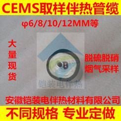 铠装CEMS伴热管,一体化加热管线,烟气取样管缆