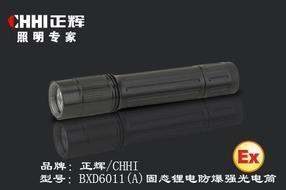 充电电筒,BXD6011A,固态锂电防爆强光电筒