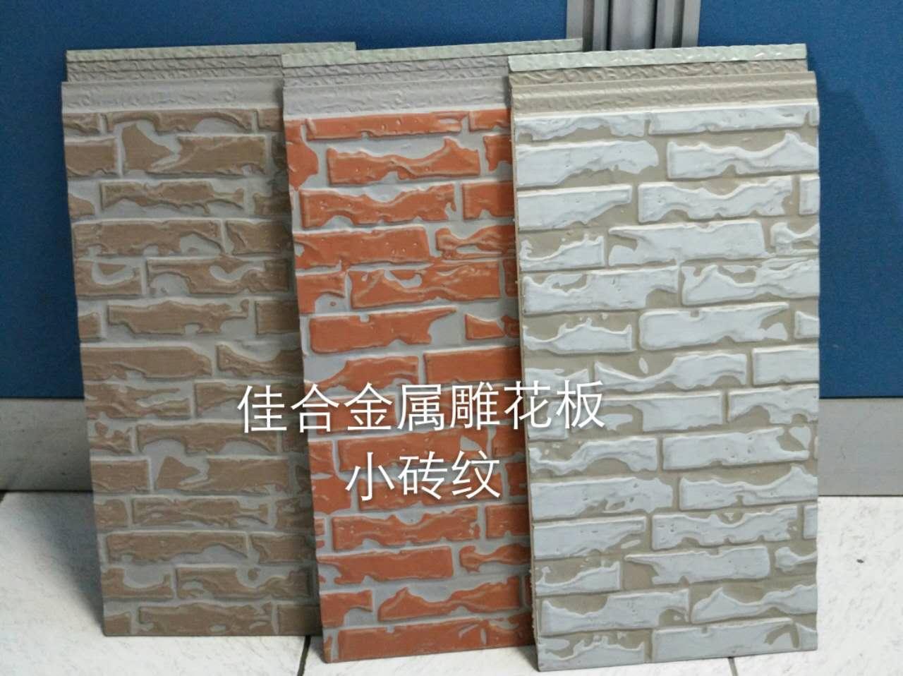 郑州厂家直销金属雕花板保温隔热,耐火阻燃,小砖纹