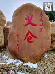 河南园林石 河南刻字招牌石 大型黄蜡石