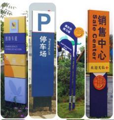陕西指路人标识设计制作有限公司长期供应房地产标识