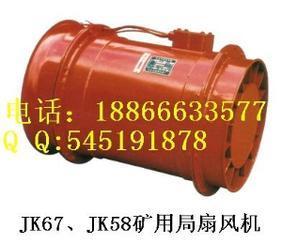 YBT防爆局扇风机/淄博风机供/JK67-11KW局