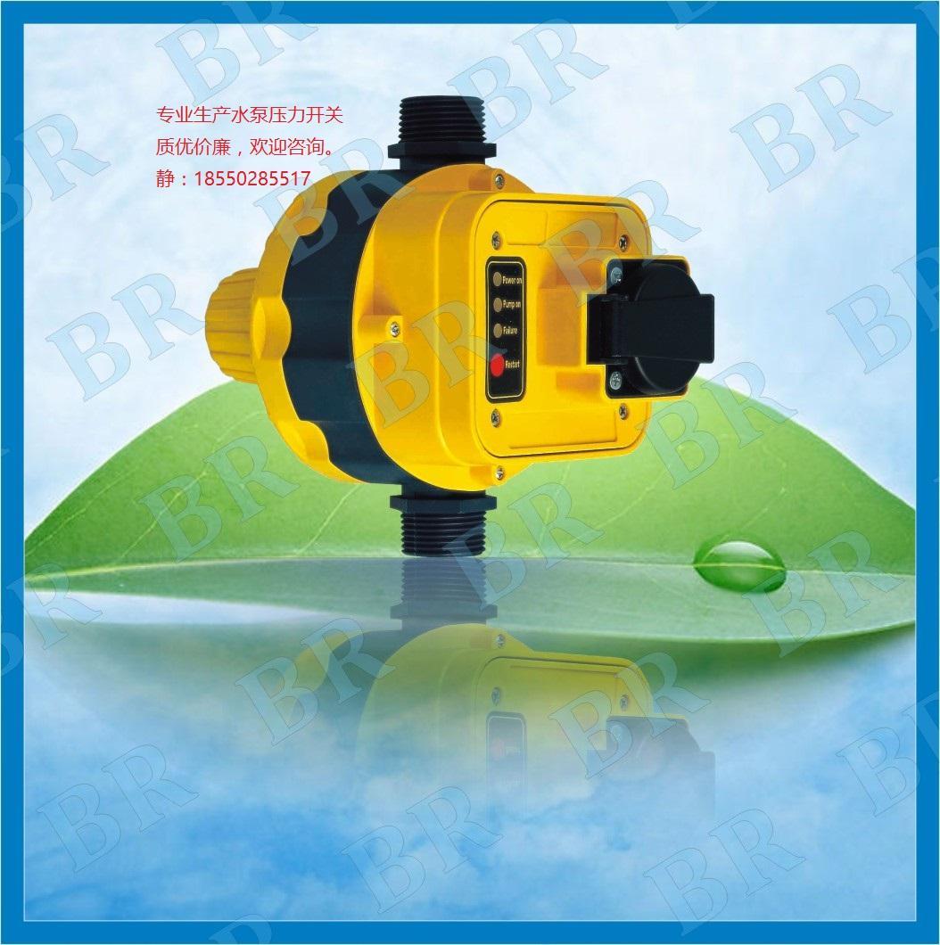 全自动家用水泵电子自动水流开关