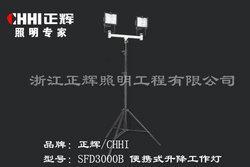 SFD3000B全方位自动升降工作灯