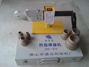 供应(20-63)金叶款PPR热熔机