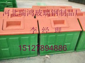 玻璃钢垃圾箱 垃圾桶 果皮箱 耐腐蚀垃圾箱