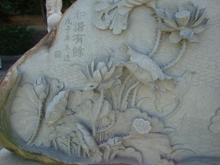 花岗岩2d荷花雕刻ggq062