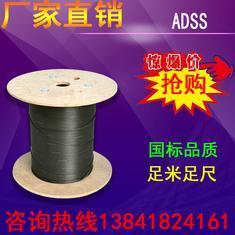 厂家直销ADSS 48b1 200M 新品国标AT外护套 专业生产电力系统线材