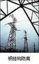 常州市钢结构防腐公司
