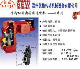 SEW减速机F系列 温州优格机械厂价直销