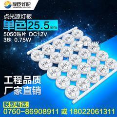 LED点光源灯板生产厂家 晟臣灯配 产品性能好 售后服务佳