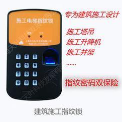 施工电梯指纹识别系统