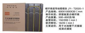 京赢碳晶碳纤维铝板 导热电地暖模块