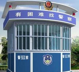 全国景点拖挂式警务室