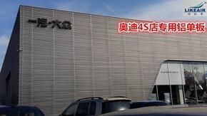 奥迪4S店门头氟碳铝单板幕墙专用